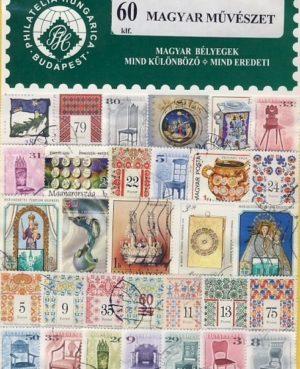 Magyarország – Művészet – 60 klf. bélyeg