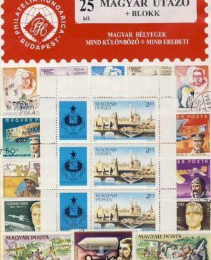 Magyarország – Utazó – 25 klf. bélyeg + 1 blokk