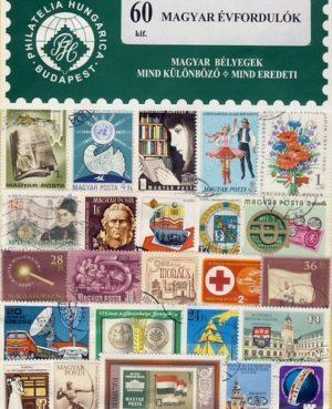 Magyarország – Évfordulók – 60 klf. bélyeg