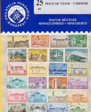 Magyarország – Tájak, városok – 25 klf. bélyeg
