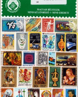 Magyarország – 250 klf. forgalmi és motívum bélyeg